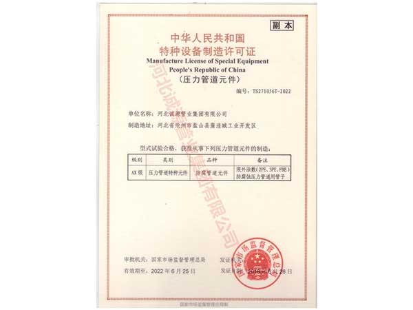 特种设备制造许可证-副本